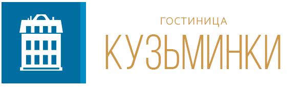 Логтип гостиницы Кузьминки